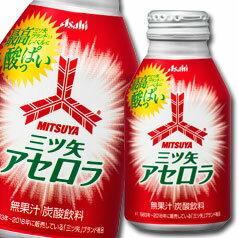 【送料無料】アサヒ 三ツ矢 アセロラ300mlボトル缶×2ケース(全48本)【新商品】【新発売】