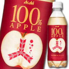 【送料無料】アサヒ 三ツ矢 100%アップル430ml×2ケース(全48本)