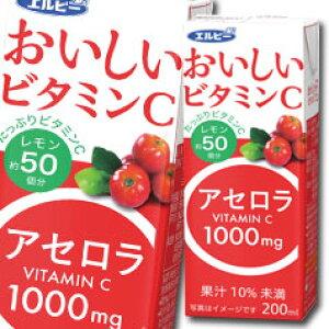 おいしいビタミンCアセロラ 200ml×24本 紙パック
