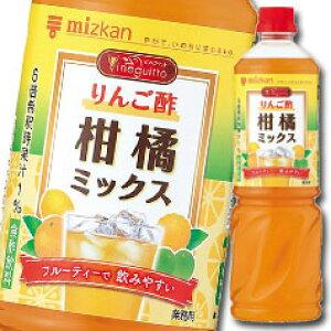 【送料無料】ミツカン ビネグイットりんご酢柑橘ミックス(6倍濃縮タイプ)1L×1ケース(全8本)