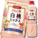 ミツカン ビネグイットりんご酢白桃ミックス(6倍濃縮タイプ)1L×1本