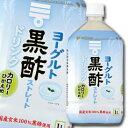 【送料無料】ミツカン ヨーグルト黒酢ストレート1L×2ケース(全12本)