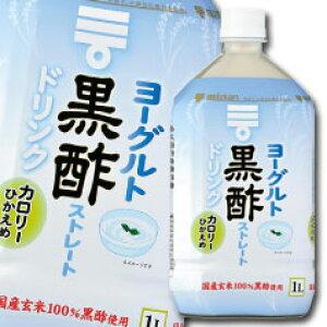 ミツカン ヨーグルト黒酢ストレート 1L PET