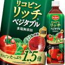 【送料無料】デルモンテ リコピンリッチベジタブル 野菜飲料900g×2ケース(全24本)