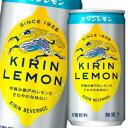 【送料無料】キリン キリンレモン190ml缶×1ケース(全30本)