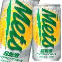 【送料無料】キリン メッツ 超刺激クリアグレープフルーツ190ml缶×2ケース(全40本)