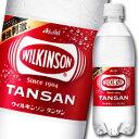 【送料無料】アサヒ ウィルキンソン タンサン500ml×2ケース(全48本)【to】
