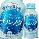 【送料無料】ハウス ネルノダ100ml缶×2ケース(全60本)【to】