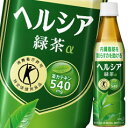 【送料無料】花王 ヘルシア緑茶【特定保健用食品】350ml×2ケース(全48本)