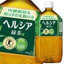 【送料無料】花王 ヘルシア緑茶【特定保健用食品】1.05L×1ケース(全12本)