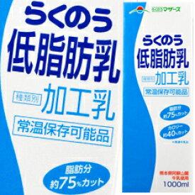 【送料無料】らくのうマザーズ らくのう低脂肪乳1L×2ケース(全12本)
