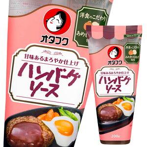【送料無料】オタフクソース ハンバーグソース200gスマートボトル×1ケース(全12本)