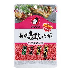 【送料無料】オタフクソース 乾燥紅しょうが10g袋×1ケース(全20本)