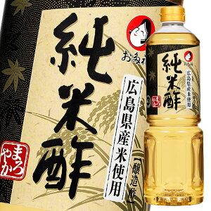 お多福 純米酢1Lペットボトル×1ケース(全12本)