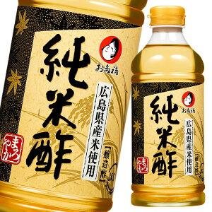 お多福 純米酢500mlペットボトル×1ケース(全12本)