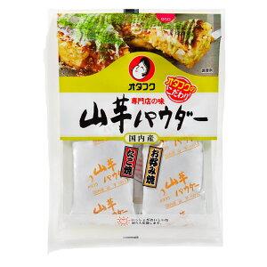 オタフクソース 専門店の味 山芋パウダー(8.5g×2)袋×1ケース(全20本)