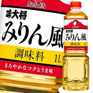 お多福 味大将みりん風調味料1Lペットボトル×1ケース(全12本)