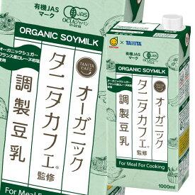 【送料無料】マルサンアイ タニタカフェ監修 オーガニック 調製豆乳1L紙パック×2ケース(全12本)