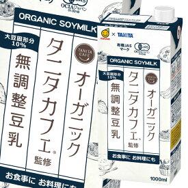 【送料無料】マルサンアイ タニタカフェ監修 オーガニック 無調整豆乳1L紙パック×2ケース(全12本)