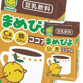 【送料無料】マルサンアイ まめぴよ ココア味125ml紙パック×3ケース(全72本)