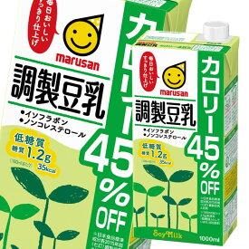 【送料無料】マルサンアイ 調製豆乳 カロリー45%オフ1L紙パック×2ケース(全12本)