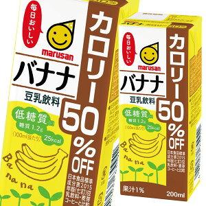 【送料無料】マルサンアイ 豆乳飲料 バナナ カロリー50%オフ200ml紙パック×3ケース(全72本)