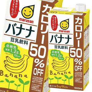 【送料無料】マルサンアイ 豆乳飲料 バナナ カロリー50%オフ1L紙パック×4ケース(全24本)