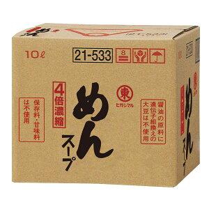 【送料無料】ヒガシマル めんスープ 4倍濃縮10Lバックインボックス×1本