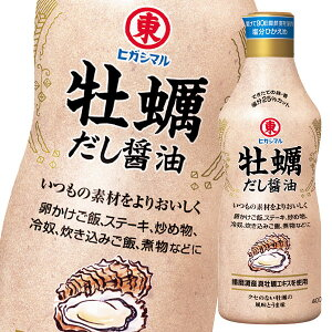 【送料無料】ヒガシマル 牡蠣だし醤油400mlプラボトル×1ケース(全12本)