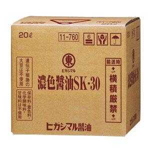 ヒガシマル 濃色醤油SK-30 20Lバックインボックス×1本