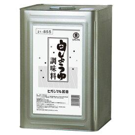 【送料無料】ヒガシマル 白しょうゆ調味料18L缶×1本