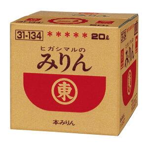 【送料無料】ヒガシマル 本みりん20Lバックインボックス×2本