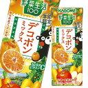 【送料無料】カゴメ 野菜生活100 デコポンミックス195ml×3ケース(全72本)【新商品】【新発売】