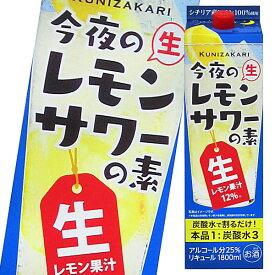 【送料無料】中埜酒造 國盛 今夜のレモンサワーの素1.8L紙パック×1ケース(全6本)