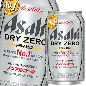 【送料無料】アサヒ ドライゼロ350ml缶×2ケース(全48本)