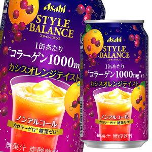【送料無料】アサヒ スタイルバランス カシスオレンジテイスト350ml缶×1ケース(全24本)