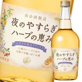 【送料無料】養命酒 夜のやすらぎ ハーブの恵み700ml瓶×3本セット