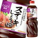 【送料無料】キッコーマン ステーキしょうゆ にんにく風味1205g×2ケース(全12本)