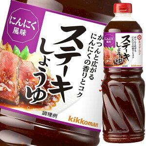 【送料無料】キッコーマン ステーキしょうゆ にんにく風味1205g×1ケース(全6本)