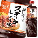 【送料無料】キッコーマン ステーキしょうゆ たまねぎ風味1160g×2ケース(全12本)