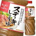 【送料無料】キッコーマン ステーキしょうゆ オニオン&ペッパー1110g×2ケース(全12本)
