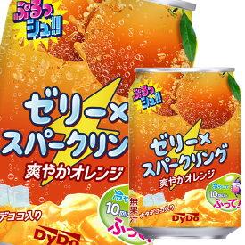 【送料無料】ダイドー ぷるっシュ!!ゼリー×スパークリング 爽やかオレンジ280g缶×2ケース(全48本)