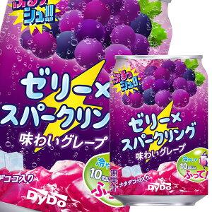【送料無料】ダイドー ぷるっシュ!!ゼリー×スパークリング 味わいグレープ280g缶×3ケース(全72本)