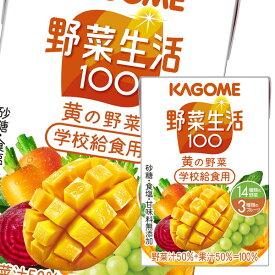 【送料無料】カゴメ 学校給食用 野菜生活100 黄の野菜100ml×4ケース(全144本)
