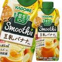 【送料無料】カゴメ 野菜生活100 Smoothie 豆乳バナナMix330ml×3ケース(全36本)