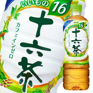 【送料無料】アサヒ 十六茶630ml×2ケース(全48本)