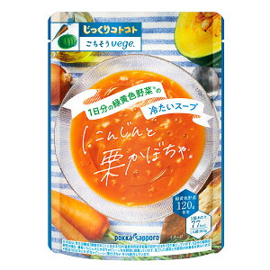 【送料無料】ポッカサッポロ じっくりコトコトごちそうベジ にんじんと栗かぼちゃ 冷たいスープ袋160g×1ケース(全30本)【欠品中】