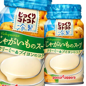 【送料無料】ポッカサッポロ じっくりコトコト 冷製じゃがいものスープ170g缶×2ケース(全60本)