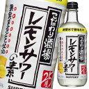 【送料無料】サントリー こだわり酒場のレモンサワーの素500ml瓶×1ケース(全12本)