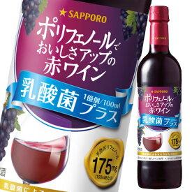 サッポロ ポリフェノールでおいしさアップの赤ワイン(乳酸菌プラス)720ml瓶×1ケース(全12本)